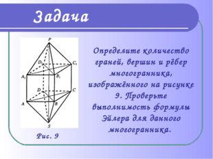 Определите количество граней, вершин и рёбер многогранника, изображённого на