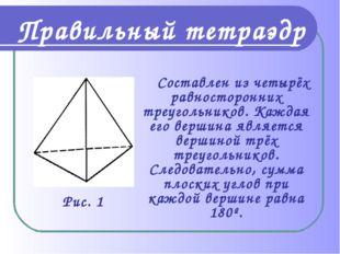 Правильный тетраэдр Составлен из четырёх равносторонних треугольников. Каждая