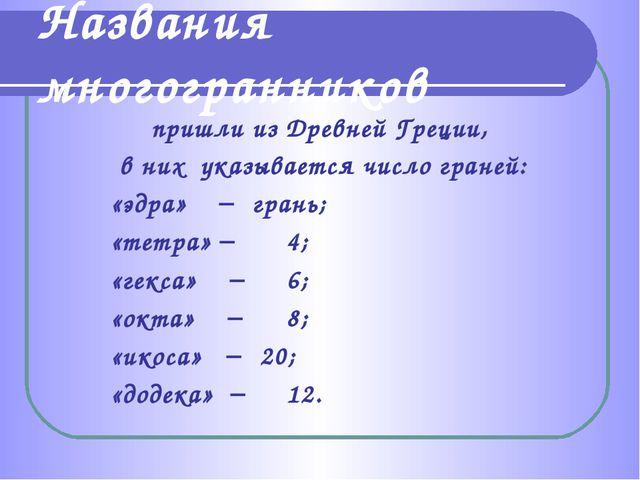 пришли из Древней Греции, в них указывается число граней: «эдра»  грань;...