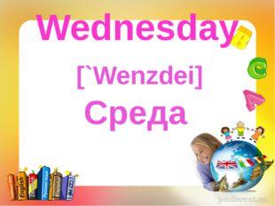 Среда [`Wenzdei] Wednesday