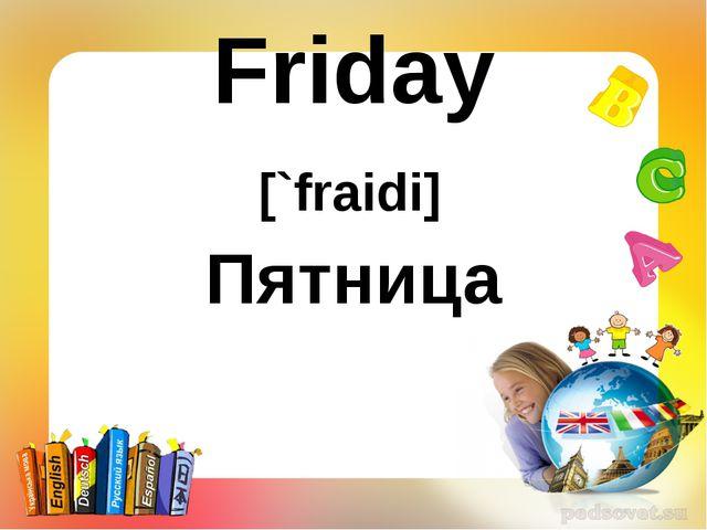 Friday Пятница [`fraidi]