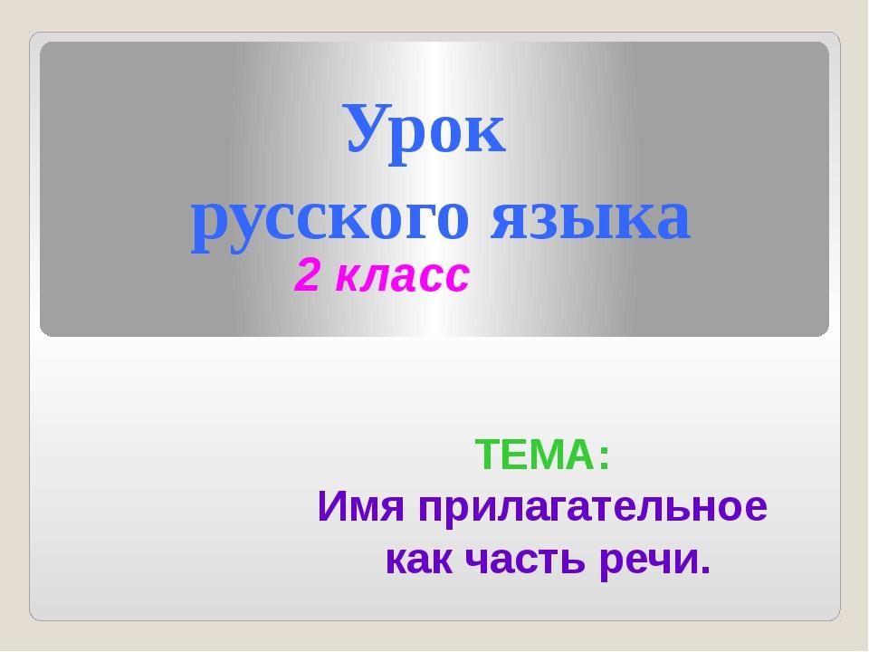 Урок русского языка 2 класс ТЕМА: Имя прилагательное как часть речи.