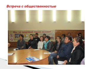 Встреча с общественностью