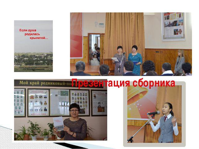 Презентация сборника