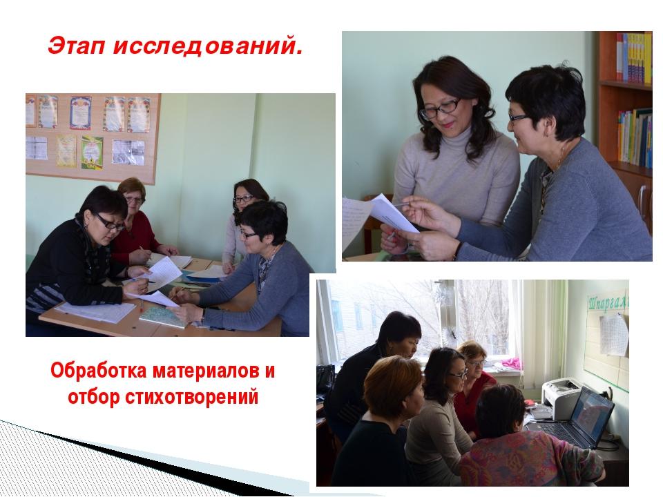 Этап исследований. Обработка материалов и отбор стихотворений