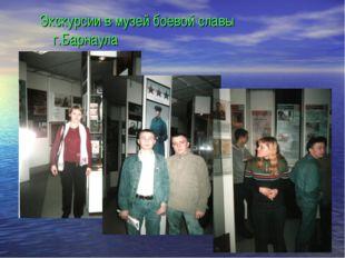 Экскурсии в музей боевой славы г.Барнаула