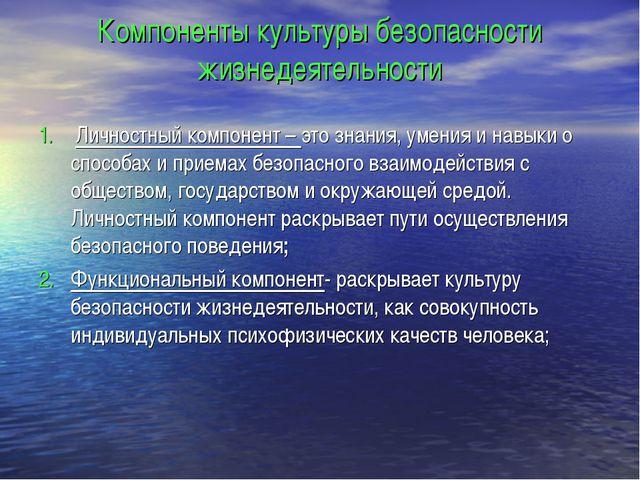 Компоненты культуры безопасности жизнедеятельности 1. Личностный компонент –...