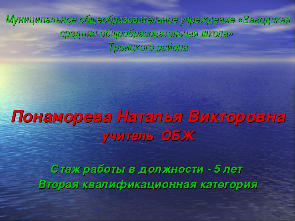 Муниципальное общеобразовательное учреждение «Заводская средняя общеобразоват...