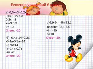 0,5x-0,2x=-3 0,3x=-3 x=-3:0,3 x=-10 Ответ: -10. -9n+5n=-33,1-6,9 -4n=-40 n=1