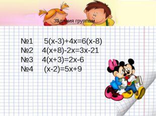 Задания группам №1 5(х-3)+4х=6(х-8) №2 4(х+8)-2х=3х-21 №3 4(х+3)=2
