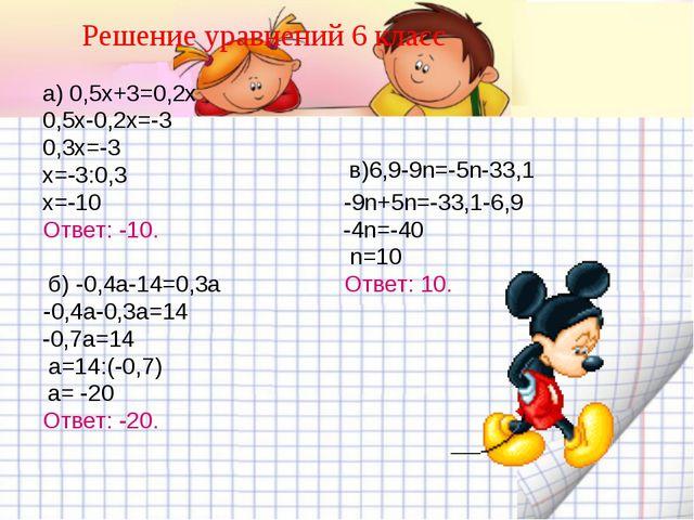 0,5x-0,2x=-3 0,3x=-3 x=-3:0,3 x=-10 Ответ: -10. -9n+5n=-33,1-6,9 -4n=-40 n=1...