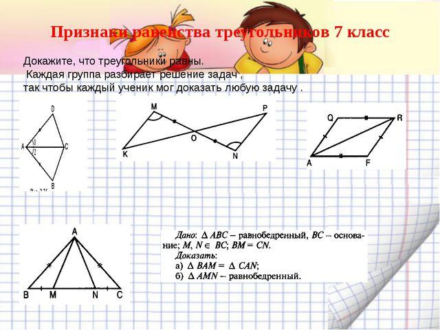 Признаки равенства треугольников 7 класс Докажите, что треугольники равны. Ка...