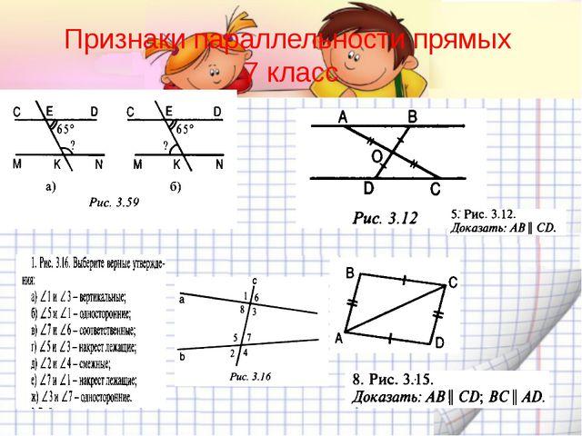 Признаки параллельности прямых 7 класс
