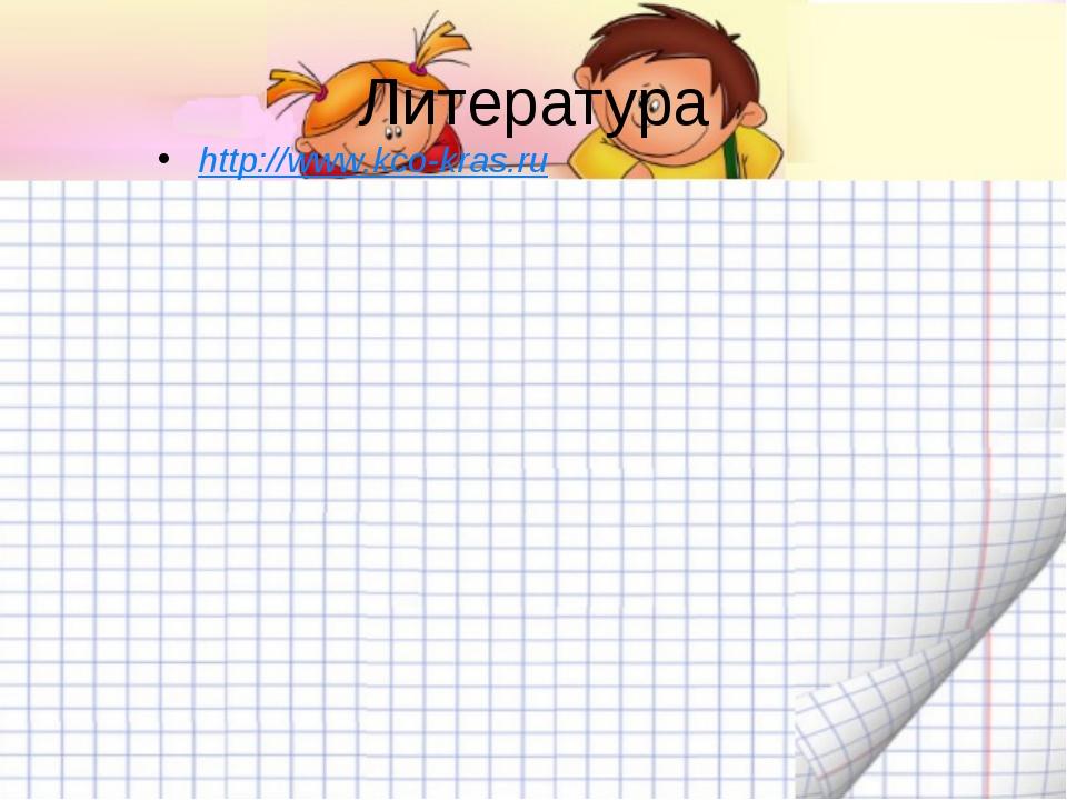Литература http://www.kco-kras.ru