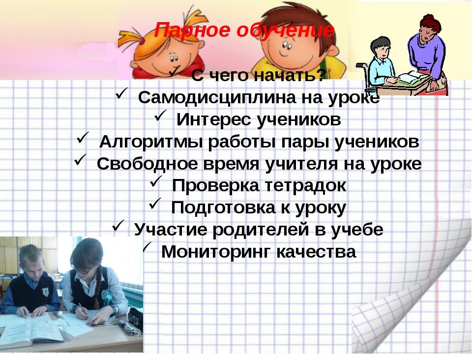 Парное обучение С чего начать? Самодисциплина на уроке Интерес учеников Алгор...