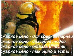 Пожарное дело - для крепких парней, Пожарное дело - спасение людей, Пожарное