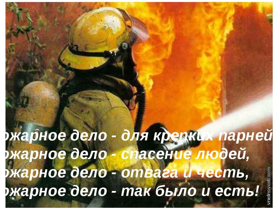 Пожарное дело - для крепких парней, Пожарное дело - спасение людей, Пожарное...