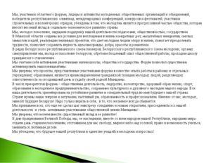 Мы, участники областного форума, лидеры и активисты молодежных общественных о
