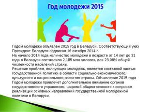 Годом молодежи объявлен 2015 год в Беларуси. Соответствующий указ Президент Б