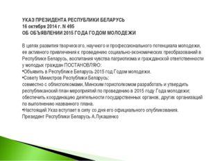 УКАЗ ПРЕЗИДЕНТА РЕСПУБЛИКИ БЕЛАРУСЬ 16 октября 2014 г. N 495 ОБ ОБЪЯВЛЕНИИ 20