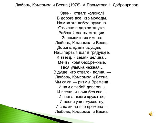 Любовь, Комсомол и Весна (1978) А.Пахмутова Н.Добронравов Звени, отваги колок...