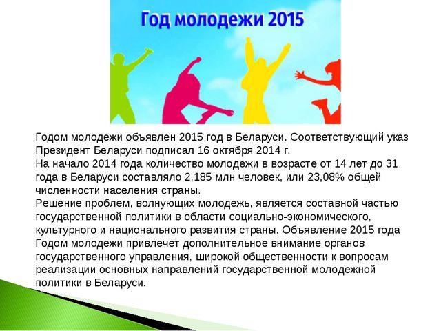 Годом молодежи объявлен 2015 год в Беларуси. Соответствующий указ Президент Б...