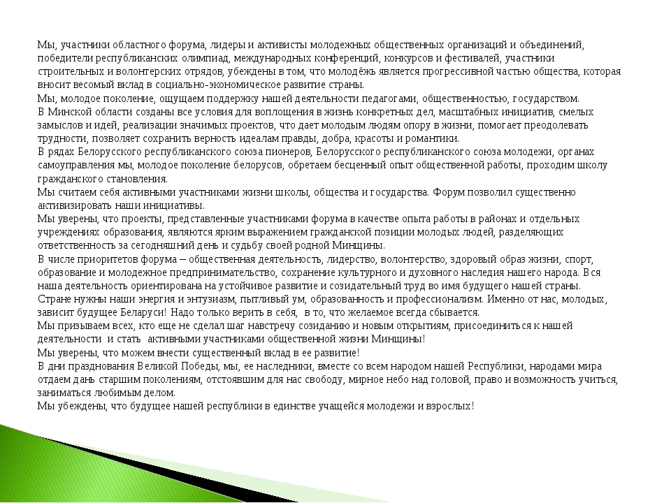 Мы, участники областного форума, лидеры и активисты молодежных общественных о...