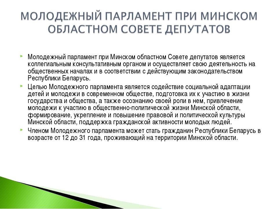 Молодежный парламент при Минском областном Совете депутатов является коллегиа...