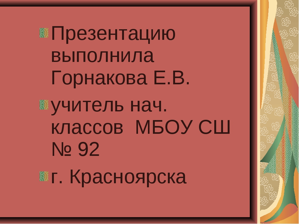 Презентацию выполнила Горнакова Е.В. учитель нач. классов МБОУ СШ № 92 г. Кра...