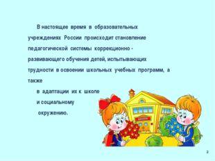 В настоящее время в образовательных учреждениях России происходит становление