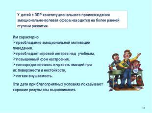 У детей с ЗПР конституционального происхождения эмоционально-волевая сфера на