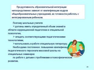 Поэтому школьные учителя должны иметь определенный объем знаний в области кор