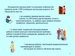 Большинство научных работ по изучению особенностей развития детей с ЗПР посвя