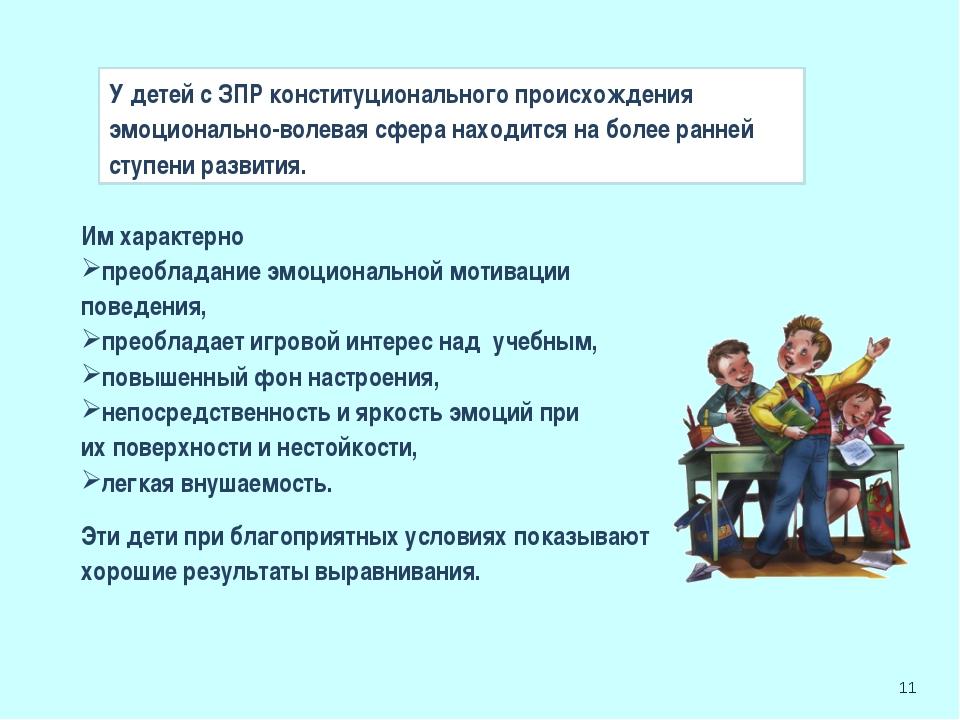 У детей с ЗПР конституционального происхождения эмоционально-волевая сфера на...