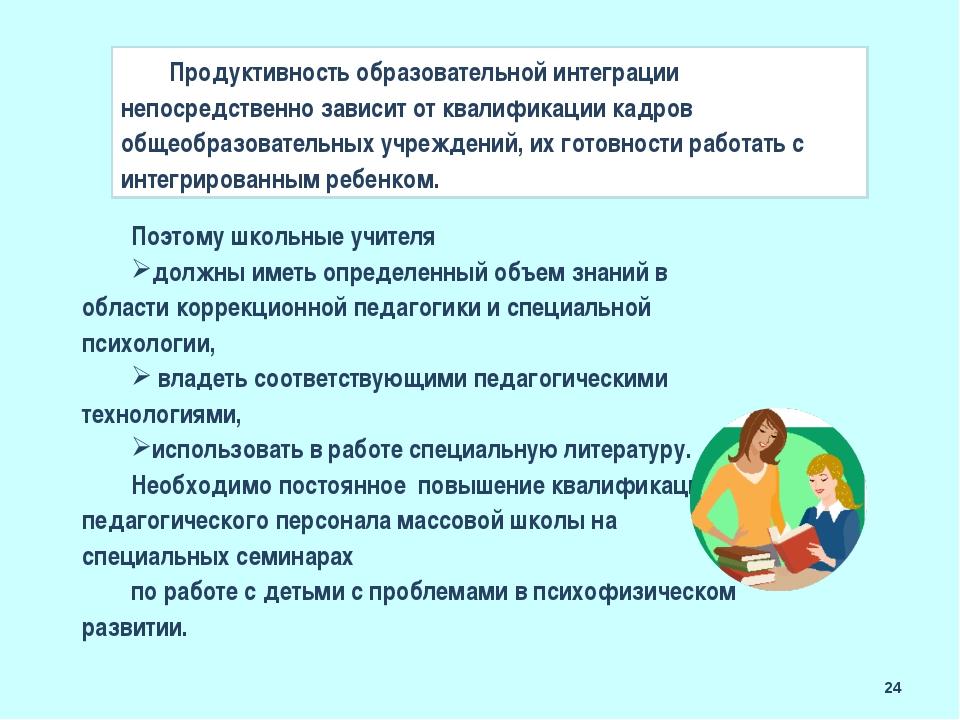 Поэтому школьные учителя должны иметь определенный объем знаний в области кор...