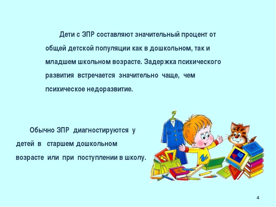 Дети с ЗПР составляют значительный процент от общей детской популяции как в д...