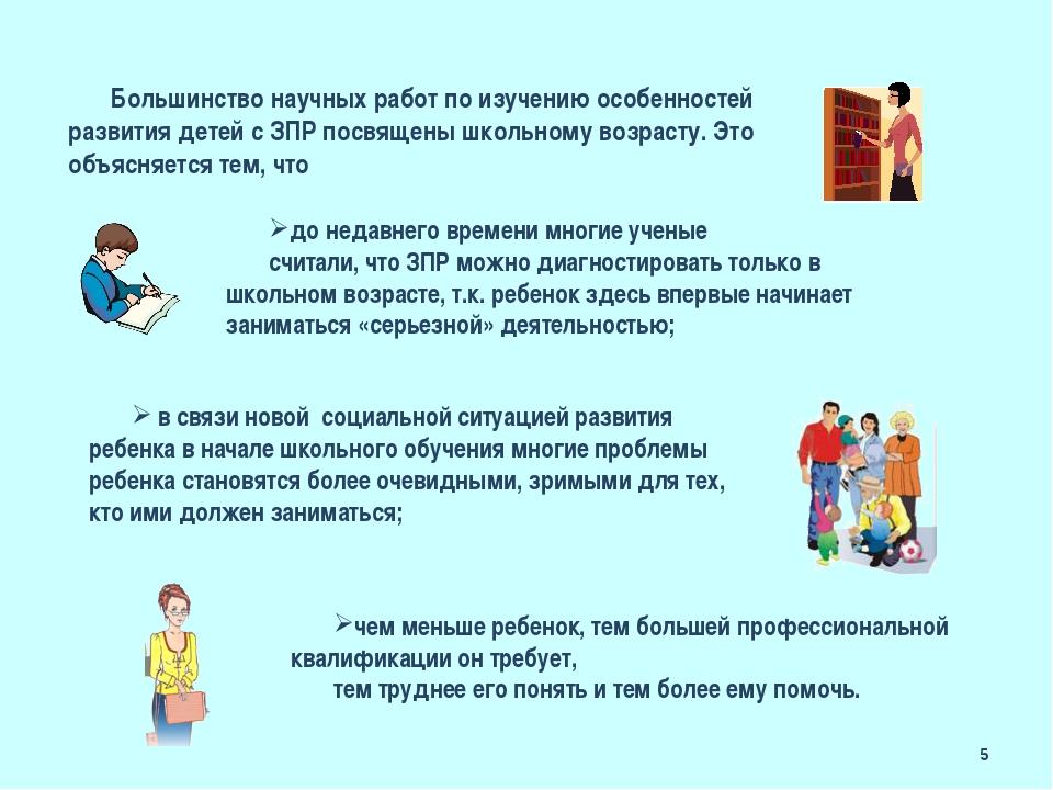 Большинство научных работ по изучению особенностей развития детей с ЗПР посвя...