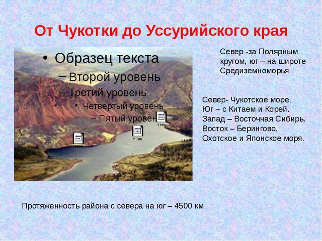 От Чукотки до Уссурийского края