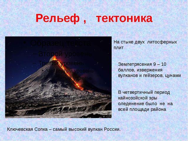 Рельеф ,   тектоника