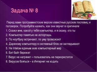Задача № 8 Перед вами программистские версии известных русских пословиц и пог