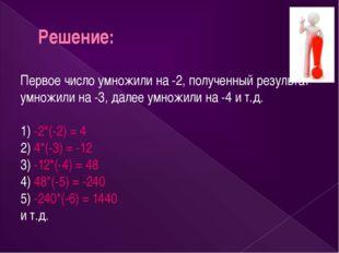 Решение: Первое число умножили на -2, полученный результат умножили на -3, да