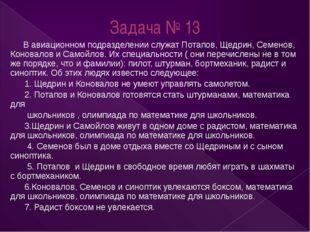 Задача № 13 В авиационном подразделении служат Потапов, Щедрин, Семенов, Коно