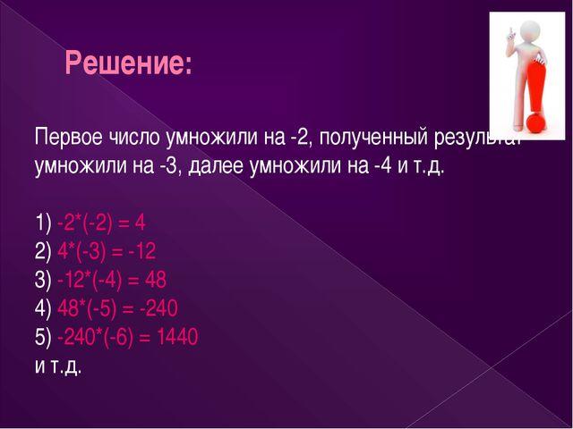 Решение: Первое число умножили на -2, полученный результат умножили на -3, да...
