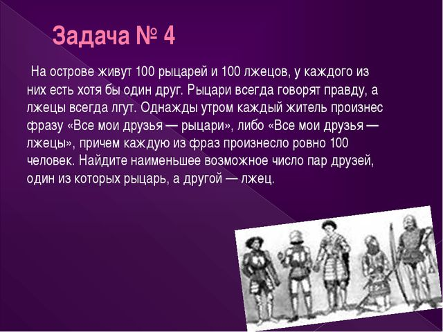 Задача № 4 На острове живут 100 рыцарей и 100 лжецов, у каждого из них есть х...