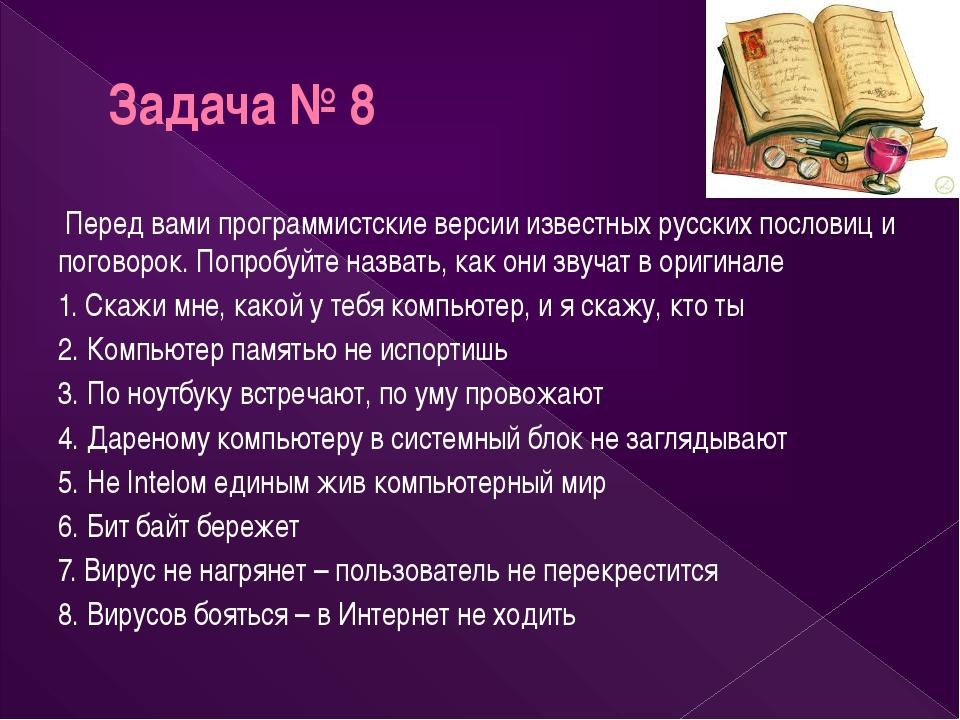 Задача № 8 Перед вами программистские версии известных русских пословиц и пог...