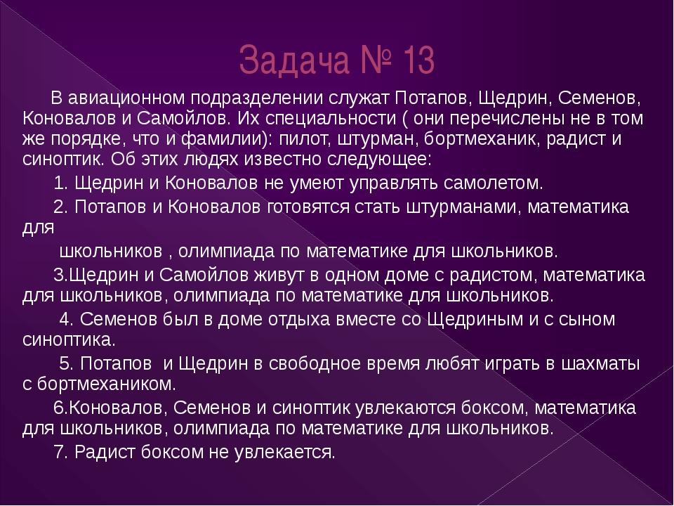 Задача № 13 В авиационном подразделении служат Потапов, Щедрин, Семенов, Коно...