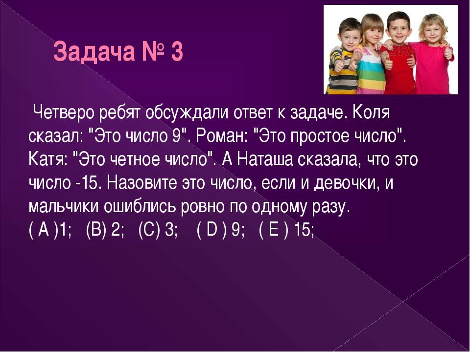 """Задача № 3 Четверо ребят обсуждали ответ к задаче. Коля сказал: """"Это число 9""""..."""