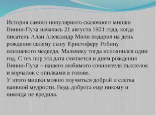 История самого популярного сказочного мишки Винни-Пуха началась 21 августа 19