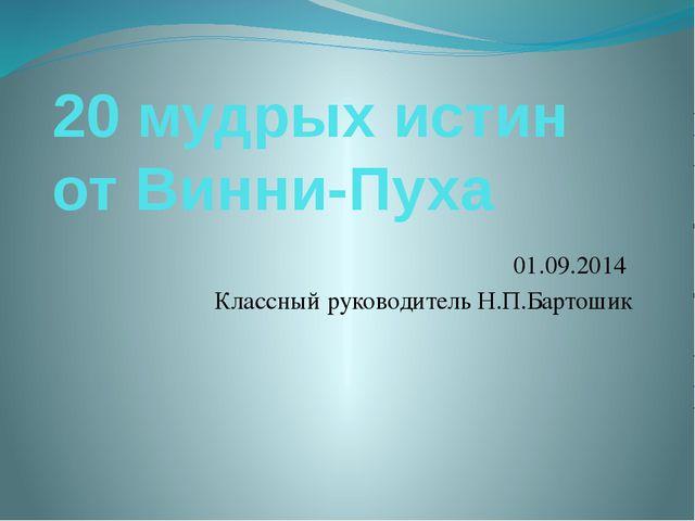 20 мудрых истин от Винни-Пуха 01.09.2014 Классный руководитель Н.П.Бартошик