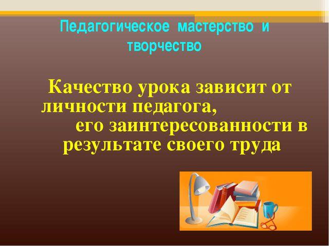 Педагогическое мастерство и творчество Качество урока зависит от личности пе...